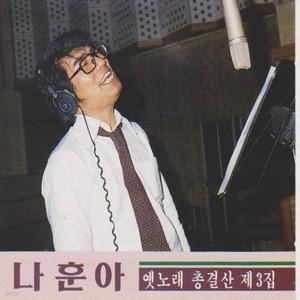 [오아시스] 나훈아 / 옛노래 총결산 3집 (미개봉)