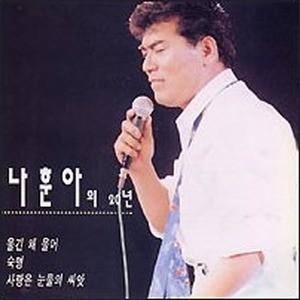[오아시스] 나훈아 / 나훈아의 20년 (미개봉)