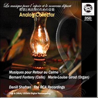 평온으로 돌아가는 음악 (세계최초 CD화)