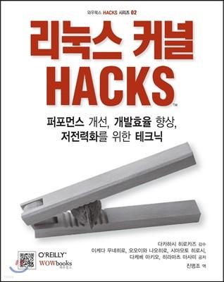 리눅스 커널 HACKS