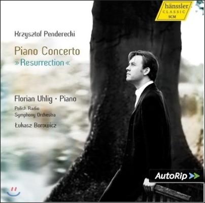 Florian Uhlig 펜데레츠키: 피아노 협주곡 `부활` (Penderecki: Piano Concerto 'Resurrection')