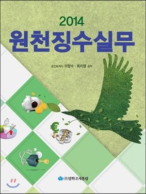 원천징수실무 2014