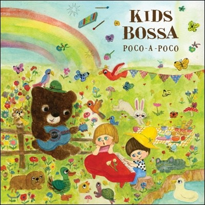 Kids Bossa Poco-A-Poco (키즈보사 포코아포코)