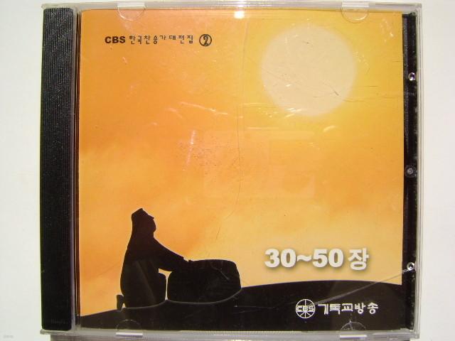 LP(엘피 레코드) CBS 한국 찬송가 대전집 2집 30~50장 - 여호와 하나님 / 주 하나님 지으신 모든 세계