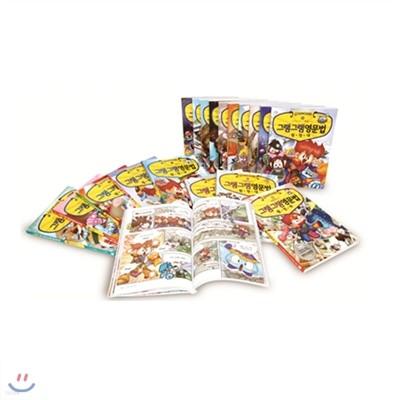그램그램 영문법 원정대 시리즈(1~26권)