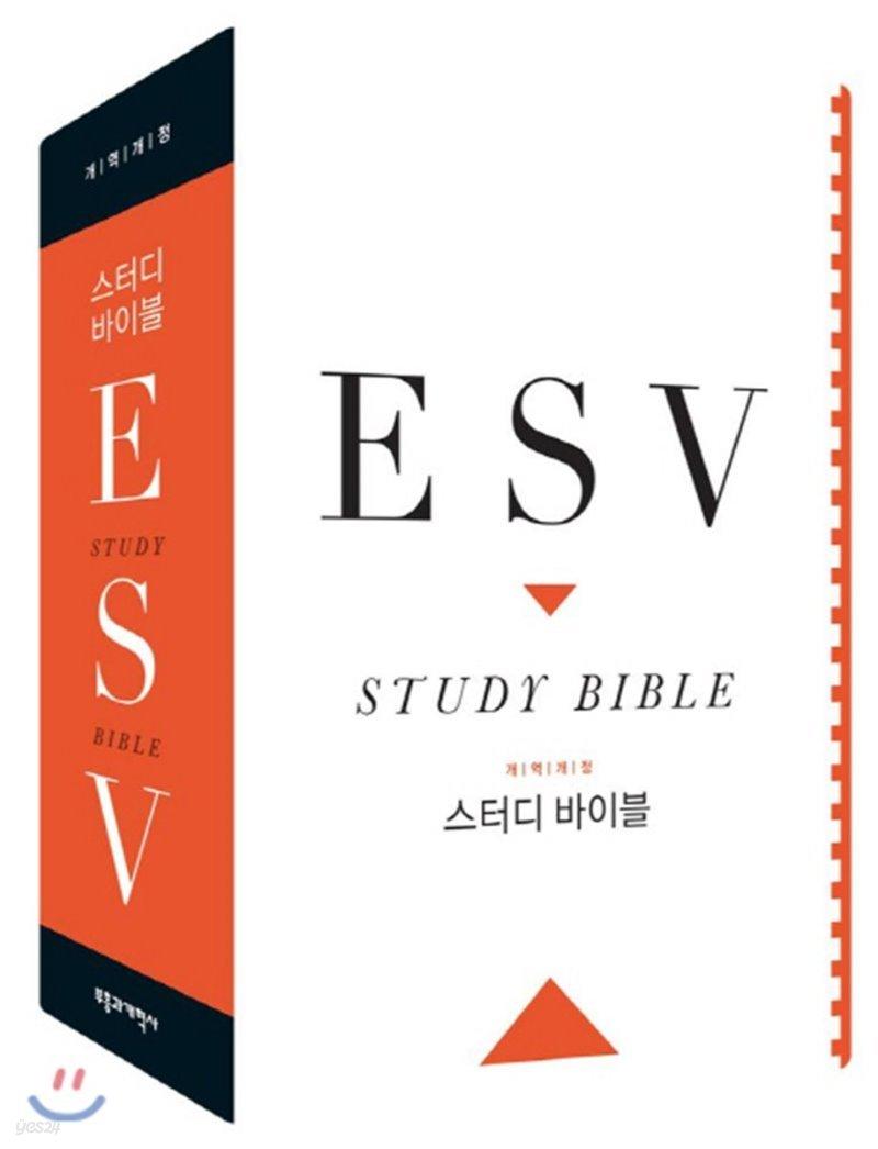 ESV 스터디 바이블 개역개정