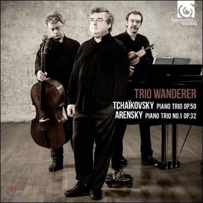 Trio Wanderer 차이코프스키 / 아렌스키: 피아노 삼중주 (Tchaikovsky / Arensky: Piano Trios)