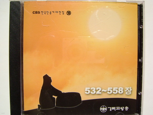 CBS 한국 찬송가 대전집 28집 532~558장 - 구름 같은 이 세상 / 하늘가는 밝은 길이