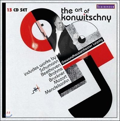 콘비츠니의 예술 1집 - 스테레오 레코딩