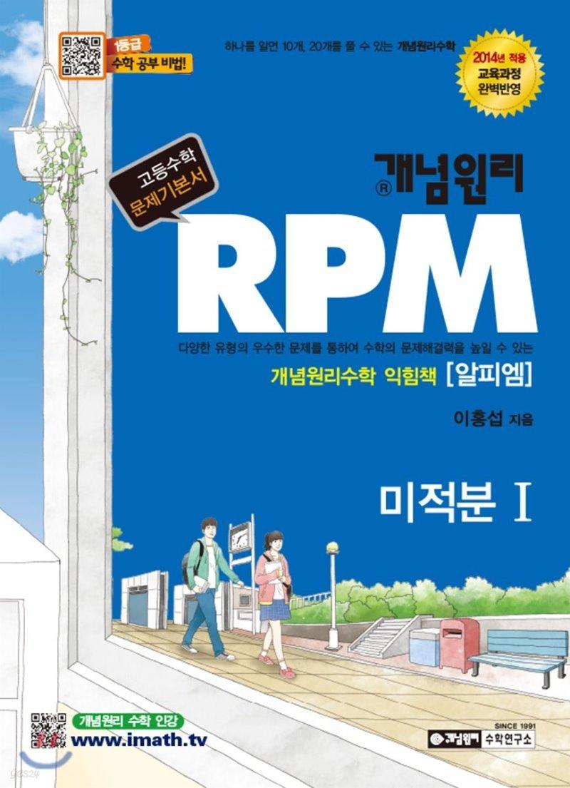 개념원리 RPM 알피엠 미적분 1 (2019년 고3용)