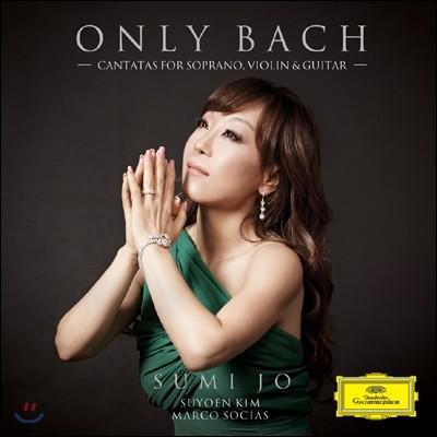조수미 - Only Bach