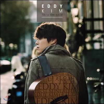 에디킴 (Eddy Kim) - 1st 미니앨범 : 너 사용법
