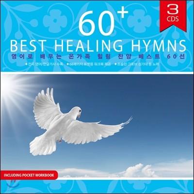 영어로 배우는 온가족 힐링 찬양 베스트 60선 (60 Best Healing Hymns)