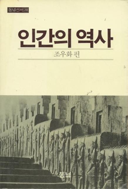 인간의 역사 / 동녘[1-130006] 1984년 8월 15일 발행