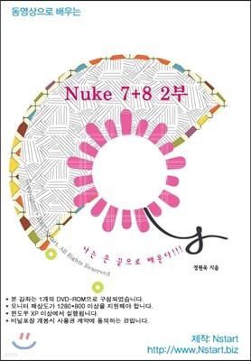 동영상으로 배우는 Nuke 7+8 [2부]