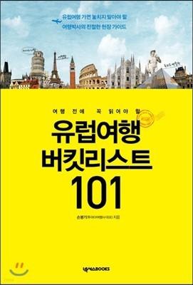유럽여행 버킷리스트 101