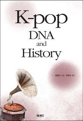 K-pop DNA and History