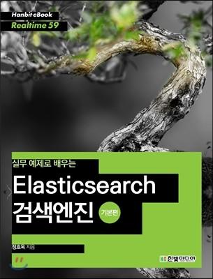 실무 예제로 배우는 Elasticsearch 검색엔진 기본편