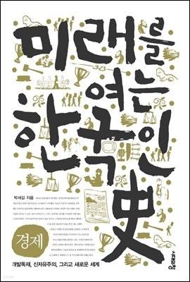 미래를 여는 한국인사 (경제)