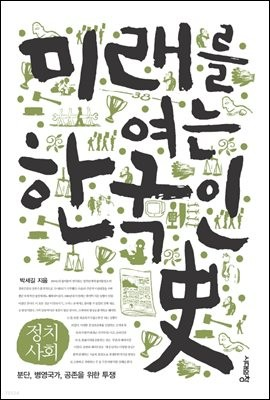 미래를 여는 한국인사 (정치사회)