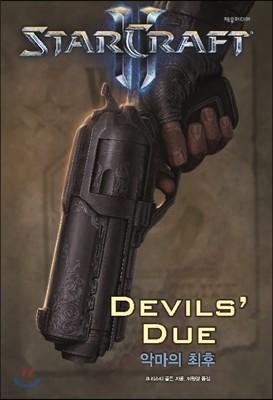 스타크래프트 2 악마의 최후