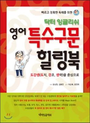 닥터 잉글리쉬 영어 특수구문  힐링북
