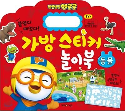뽀로로 가방 스티커 놀이북 1 동물