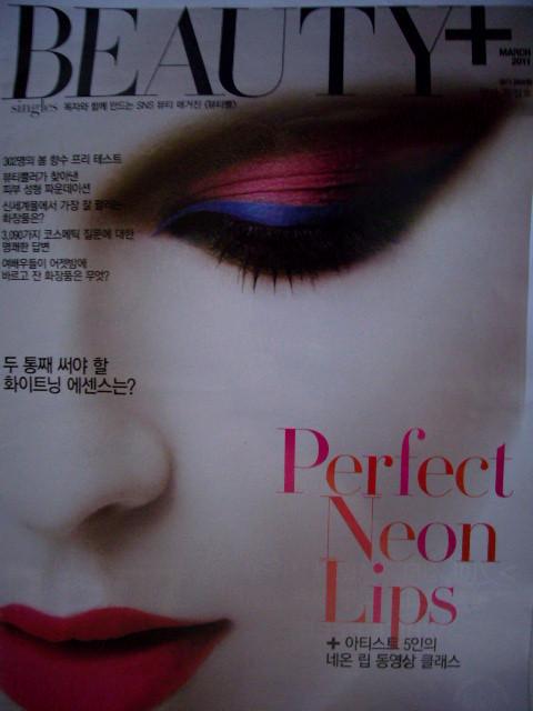 뷰티쁠 BEAUTY+ 2011년 3월호 - 창간 특집호