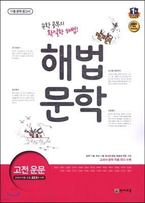 해법 문학 고전 운문 (2019년 고3용)