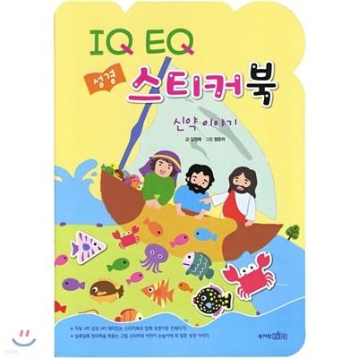 IQ EQ 성경 스티커북 신약 이야기