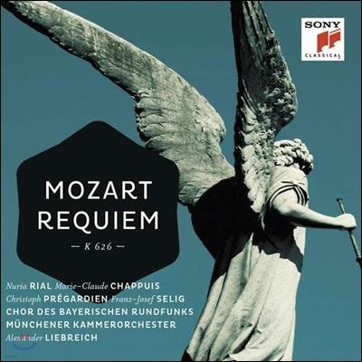 Nuria Rial 모차르트: 레퀴엠, 아베 베룸 (Mozart: Requiem, Ave Verum)