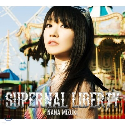 Nana Mizuki - Supernal Liberty (초회한정반)