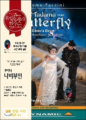 Placido Domingo 푸치니: 나비부인 (Puccini: Madama Butterfly) [DVD]