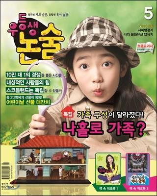 월간 우등생 논술 2014년 5월