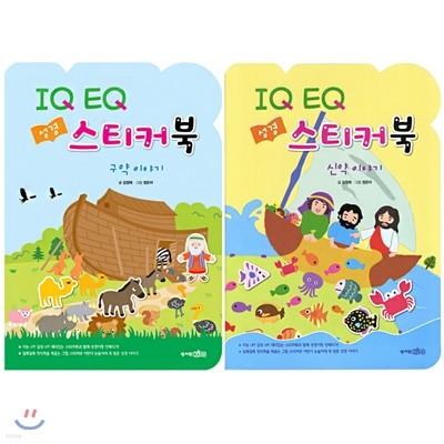 IQ EQ 성경 스티커북 신,구약 세트