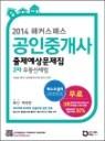 2014 해커스패스 공인중개사 문제집 2차 부동산세법
