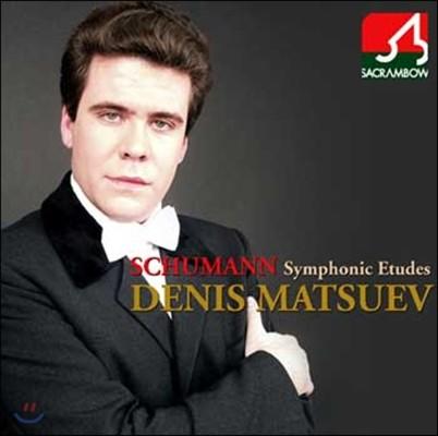 Denis Matsuev 슈만: 교향적 연습곡 / 리스트: 메피스토 왈츠 / 슈베르트: 소나타 14번 (Schumann: Symphonic Etudes)