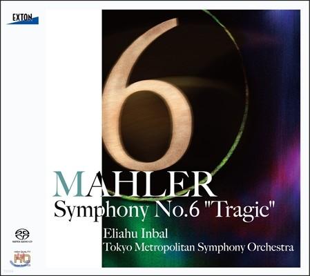 Eliahu Inbal 말러: 교향곡 6번 비극적 [신녹음] (Mahler: Symphony No.6) 엘리아후 인발