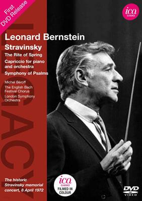 스트라빈스키 : 봄의 제전, 시편교향곡, 피아노와 관현악을 위한 카프리초