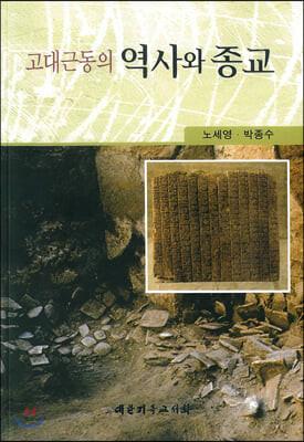 고대근동의 역사와 종교