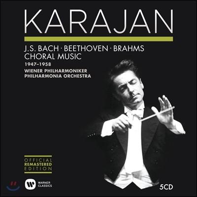 Herbert von Karajan 카라얀 에디션 5집 -  합창과 성악 작품 1960년 이전 녹음 (Bach, Beethoven, Brahms: Choral Music 1947-1958)