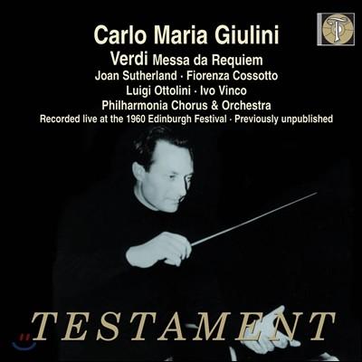 Carlo Maria Giulini 베르디: 레퀴엠 (Verdi: Messa Da Requiem)