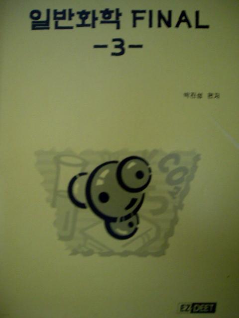 일반화학 FINAL - 3