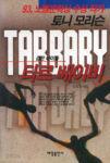 타르 베이비(Tar Baby 검은 아이들) : '93 노벨문학상 수상 작가 토니모리슨 장편소설