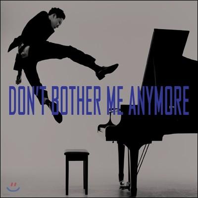 전용준 - Don't Bother Me Anymore