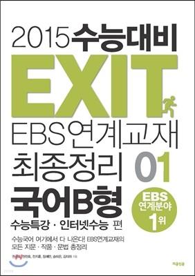 2015 수능대비 EXIT EBS연계교재 최종정리 국어B형 1 (2014년)