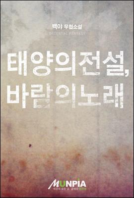 [세트] 태양의 전설, 바람의 노래 (8권)
