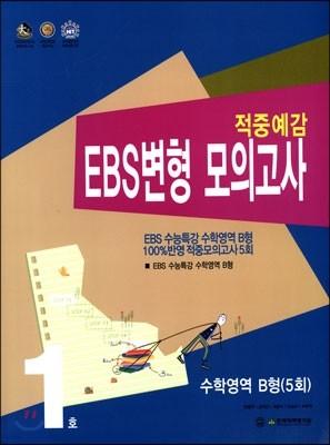 적중예감 EBS변형 모의고사 1 수학영역 B형 (2014년)