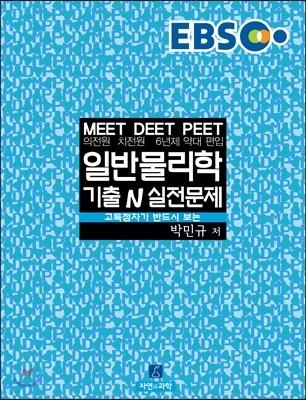 EBS MEET DEET PEET 일반물리학 기출N 실전문제 (해설집)