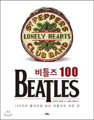비틀즈 Beatles 100
